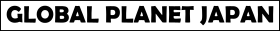 GLOBAL PLANET JAPAN ロゴ