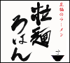 至福のラーメン 拉麺ろはん ロゴ