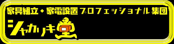 シャカリキ堂 ロゴ