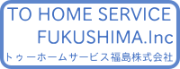 トゥーホームサービス福島株式会社