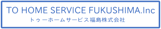 TO HOME SERVICE 福島 株式会社 ロゴ