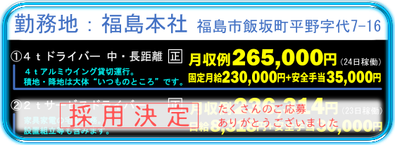 福島本社就業条件等