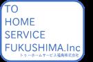 トゥーホームサービス ロゴ