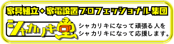 シャカリキ堂ロゴ